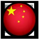 Κινέζικη